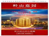 东莞大岭山中心区【岭山嘉园】4580元/平起,首付5成,分期3年